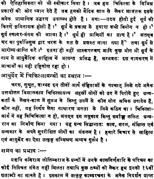 Chamatkar chintamani
