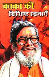 काका की विशिष्ट रचनाएँ: Best Poems of Kaka Hathrasi