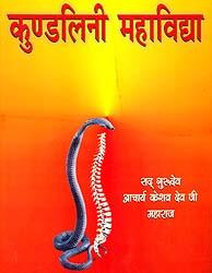 कुण्डलिनी महाविद्द्या: Kundalini Mahavidya