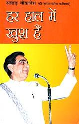 हर हाल में खुश हैं: Humorus Poems in Hindi