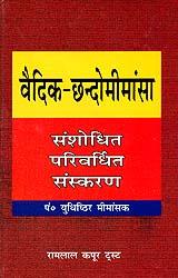 वैदिक छन्दोमीमांसा: Metres in The Vedas