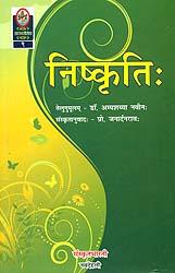 निष्कृति: Ideal for Sanskrit Reading Practice (Sanskrit Only)