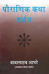 पौराणिक कथा दर्शन: Symbolism of Puranic Stories