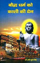 बौद्ध धर्म को काशी की देन: Contribution of Kashi to Buddhism