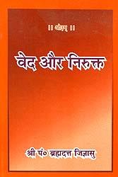 वेद और निरुक्त्त: Veda and Nirukta