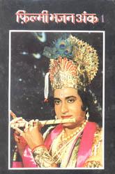 फ़िल्मी भजन अंक: Film Bhajans with Notations