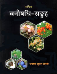 वनौषधि सङ्ग्रह: Collection of Forest Herbs with Colored Photographs