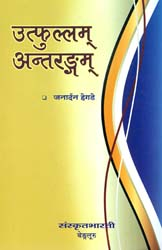 उत्फुल्लम् अन्तरङ्गम्: Ideal for Sanskrit Reading Practice (Sanskrit Only)