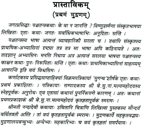 पञ चतन त रकथ Panchatantra In Simple Sanskrit Ideal