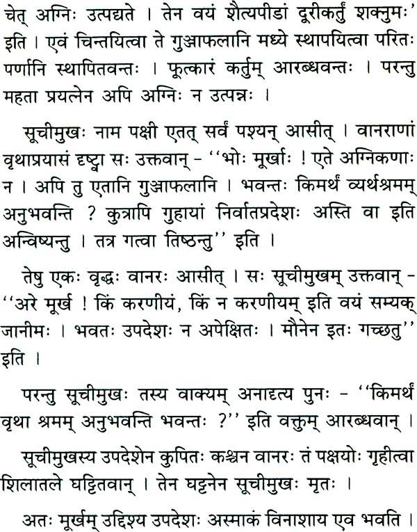 Essay on health in sanskrit