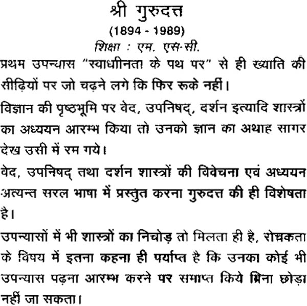 Essay on purushartha in hindi