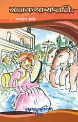 बालकथासप्तति: 70 Short Stories - Ideal for Sanskrit Reading Practice (Sanskrit Only)