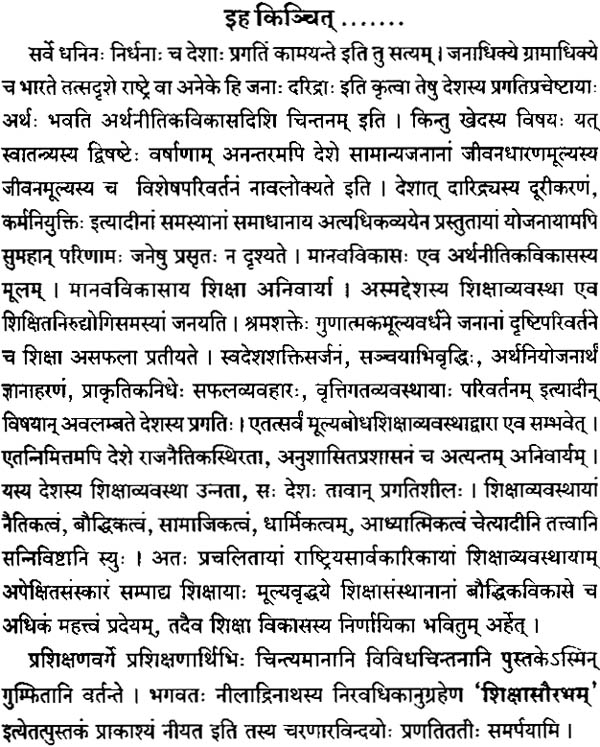 शिक्षासौरभम्: Essays on Education (Sanskrit Only)