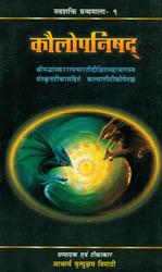 कौलोपनिषद् Kaula Upanishad with Sanskrit Commentary of Bhaskar Rai