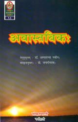 अवास्तविक: Ideal for Sanskrit Reading Practice (Sanskrit Only)