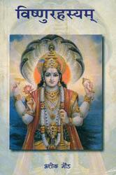विष्णुरहस्यम्: Mehod of Worshipping Bhagawan Vishnu