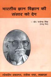 भारतीय ज्ञान विज्ञान की संसार को देन - Contribution of Indian Science to The World