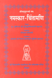 नमस्कार चिन्तामणि: Namaskar Chintamani