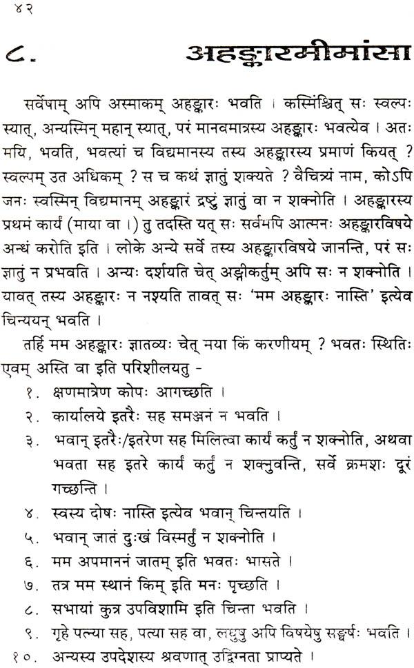 Sanskrit language essays