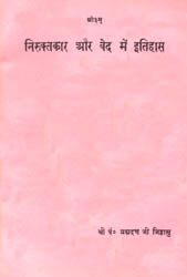 निरुक्तार और वेद में इतिहास: Writer of Nirukta and History in the Vedas (An Old and Rare Book)