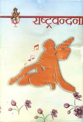 राष्ट्रवंदना: Patriotic Songs
