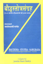 बौध्दस्तोत्र संग्रह: Bauddha Stotra Samgraha (A Collection of Buddhist Hymns)