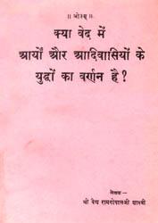 क्या वेद में आर्यों और आदिवासियों के युध्दों का वर्णन है?: Is There a Mention of War Between Aryans and Tribals in The Vedas (An Old and Rare Book)