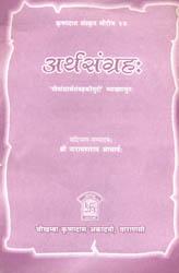 अर्थसंग्रह: Arth Sangraha