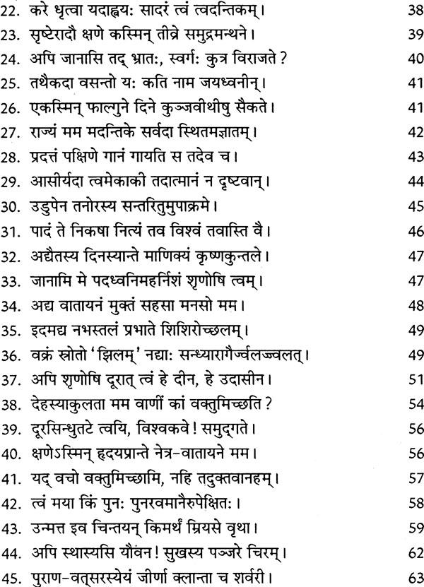 sanskrit poets biography in sanskrit language