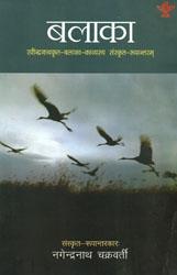 बलाका: Balaka - Tagores Poems Translated into Sanskrit