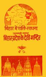 बिहार में शक्ति साधना और बिहार प्रदेश के देवी मंदिर: Shakti Sadhana and Devi Temples in Bihar