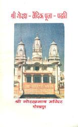 श्री गोरक्ष वैदिक पूजा पध्दति: Vedic Puja of Shri Goraksh