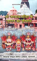 श्री जगन्नाथ मंदिर के लुण्ठन का इतिहास: History of Lunthan in The Jagannath Temple