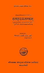 रसहृदयतन्त्रम् (संस्कृत एवं हिंदी अनुवाद)- Rasa Hrdya Tantra