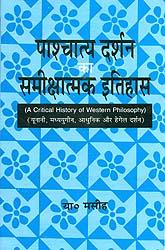 पाश्चात्य दर्शन का समीक्षात्मक इतिहास : A Critical History of Western Philosophy