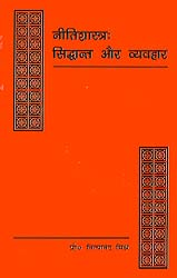 नीतिशास्त्र: सिद्धान्त और व्यवहार: Niti Shastra (Ethics)- Principles and Practice