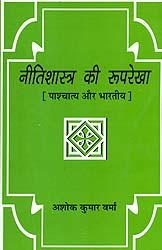 नीतिशास्त्र की रुपरेखा (पाश्चात्य और भारतीय): Outlines of Ethics (Indian and Western)