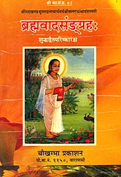ब्रह्मवादसंग्रह: Brahmavada Samgraha (Philosophy of Sri Vallabhacharya)