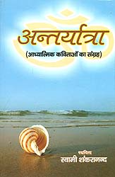 अन्तर्यात्रा: The Collection of Spiritual Poem