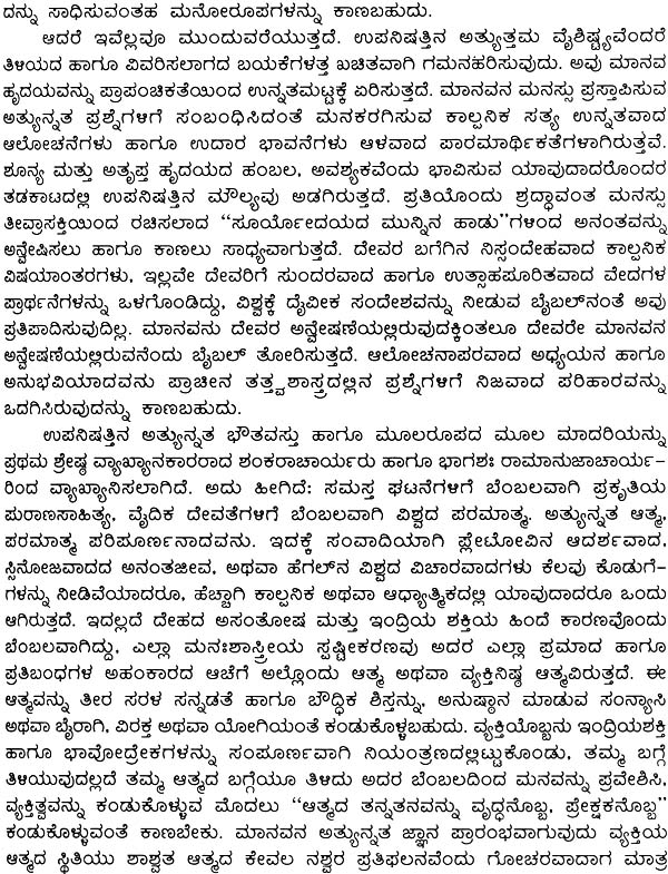 Rig Veda In Kannada Pdf