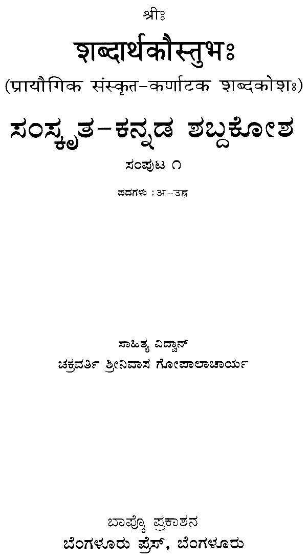 sanskrit to hindi dictionary book