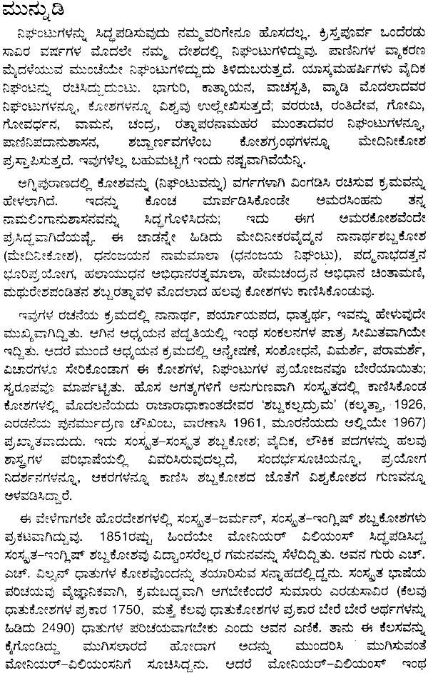 To kannada pdf sanskrit dictionary