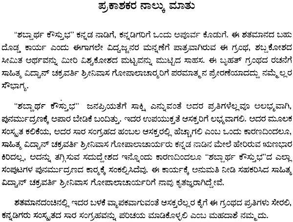 Sanskrit To Kannada Dictionary Pdf