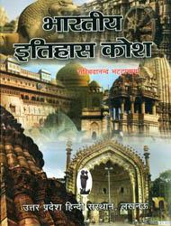भारतीय इतिहास कोश: Indian History Dictionary