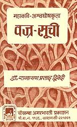 वज्र सूची (संस्कृत एवं हिंदी अनुवाद)- The Vajra List