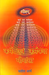 कर्म एवं कर्मफल मीमांसा: Karma and Karmaphal Mimamsa