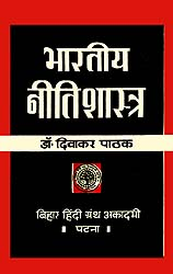 भारतीय नीतिशास्त्र: Indian Ethics (An Old An Rare Book)