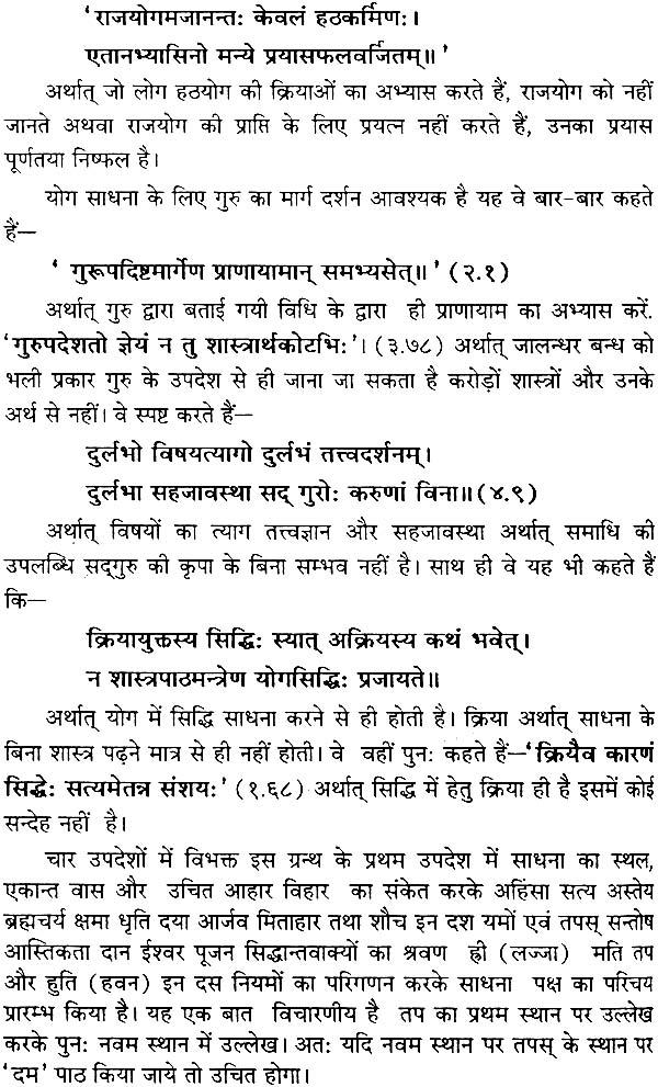 hatha yoga pradipika book pdf