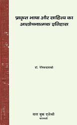 प्राकृत भाषा और साहित्य का आलोचनात्मक इतिहास: A Comprehensive and Critical History of Prakrit Language and Literature