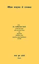 वैदिक वांग्मय में रामकथा: Rama Katha in Vedic Literature (An Old and Rare Book)